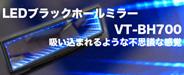 VISITEC VT-BH700 LEDブラックホールミラー