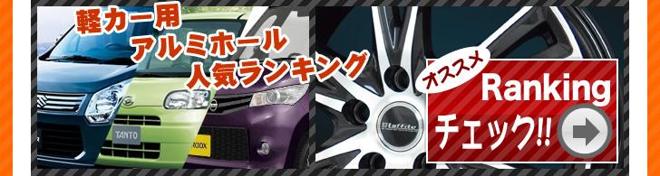 格安・激安タイヤホイールランキング 軽カー ワゴンR タント ルークス