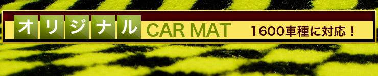 オリジナルカーマット 純正型カーマット。1600車種のストック型!車種を問わず1枚からオーダーメイド